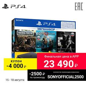 Игровая консоль Sony PlayStation 4 Slim (1TB, CUH-2208B)
