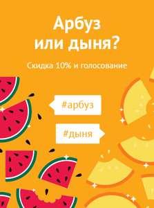 """Скидка 10% по промомкоду в """"Читай-городе""""."""