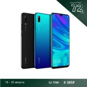 HUAWEI P smart 2019 3/32/NFC (с 18 по 20 августа)