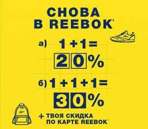 - 20% при покупке 2-х вещей и - 30% при покупке 3-х вещей для ряда товаров