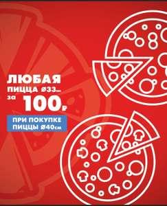 (Нижний Новгород, возможно и другие) Пицца 33см за 100рублей, при покупки пиццы 40см
