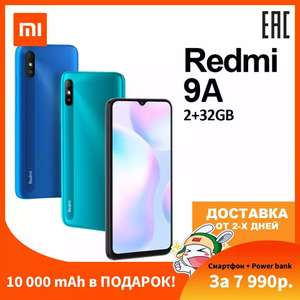 Смартфон Xiaomi Redmi 9A + Power bank 10000 mAh