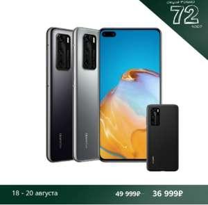 Huawei p40 8/128gb. Плюс чехол за 1руб.