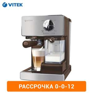 Кофемашина VITEK VT-1516