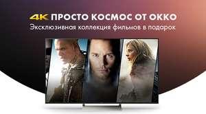 Доступ к 4K фильмам в рамках подписки «Оптимум» ОККО