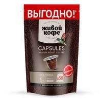 Живой кофе 3 по цене 2, например в капсулах Colombia Bogota (50 капс.)