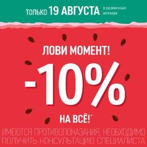 (МСК и СПБ) Скидка 10% в аптеке Горздрав (только 19.08)