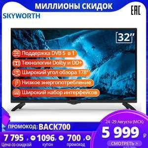 Телевизор LED 32'' Skyworth 32W4 HD TV
