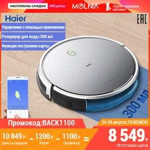 Робот-пылесос Haier HB-QT51S