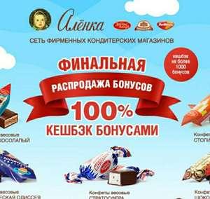 100% кэшбэк в розничных фирменных магазинах за покупку конфет из списка