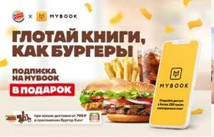 Промокод на подписку в MyBook при заказе доставки от 799р в Burger King