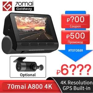 Видеорегистратор 70mai Dash Cam A800 Dual-vision 4K