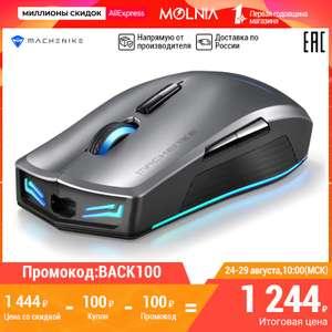Игровая мышь MACHENIKE M7 (с 24 августа)