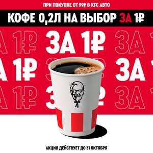 Кофе 0.2 л за 1 ₽ при покупке от 99 ₽ в КFC Авто