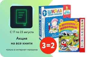 Школа семи гномов расширенный комплект с игрой (при покупке от 3-х только в интернет магазине )
