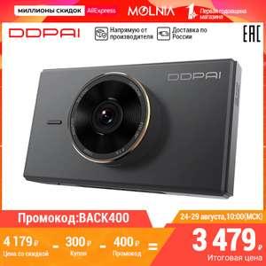 Скидки на видеорегистраторы Xiaomi DDPai, например MOLA Z5 с 24.08