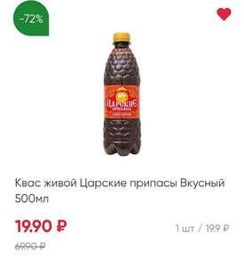 [Мск] Квас живой Царские припасы Вкусный, 0.5л (в приложении)