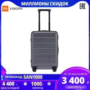 """Чемодан Xiaomi Carry-on Luggage Classic 20"""""""