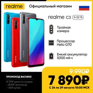 Realme С3 3+32 ГБ₽ (распродажа с 24 до 29)