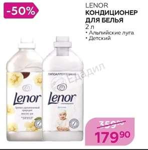LENOR кондиционер для белья 2л (Альпийские луга/Детский)