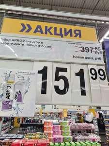 [Спб] Набор Arko, пена для бритья, 150мл.