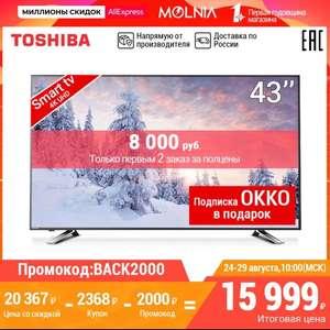 ТВ TOSHIBA 43U5865 4K UHD SmartTV