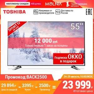 Телевизор 55 дюймов ТВ TOSHIBA 55U5865 4K UHD Smart TV 5055InchTv