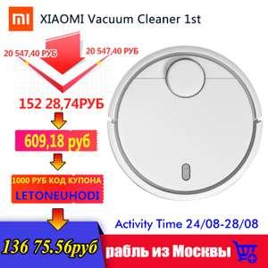 Робот пылесос Xiaomi версия 1