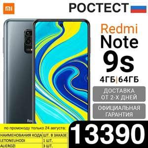 Redmi note 9s 4/64 Гб [РСТ, Официальная гарантия]