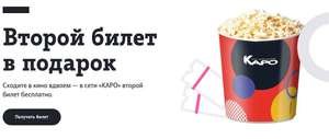 """Для абонентов Теле2: Бесплатно второй билет в сети кинотеатров """"Каро"""""""