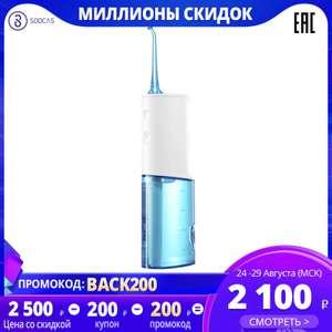 Ирригатор для полости рта Soocas W3 RUZ002-W3