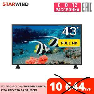 "Телевизор Starwind 43"" Full HD (Tmall)"