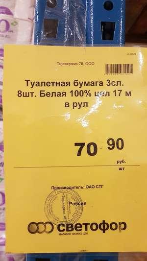 [Спб] Туалетная бумага 3 слоя 8 рулонов по 8.86 за рулон