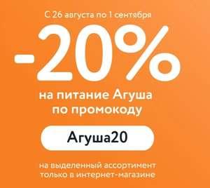 -20% на питание Агуша