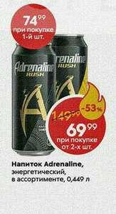 Напиток Adrenalin Rush 0.449 л. (при покупке от 2х штук)