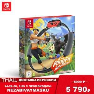 [Nintendo Switch] Игра Ring Fit Adventure