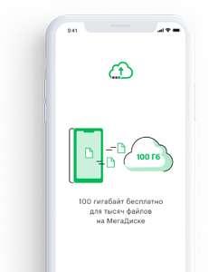 100 Гб облако на год бесплатно (25 Гб дают навсегда) для абонентов Мегафон