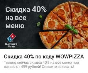 -40% Domino's Pizza через Delivery Club