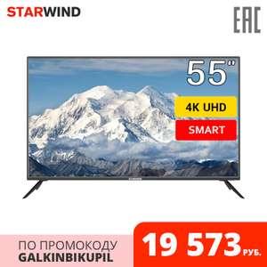 """Телевизор 55"""" Starwind SW-LED55UA402 4K"""