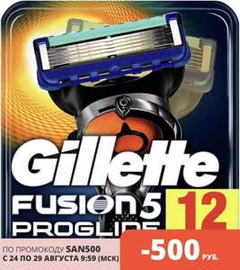 Gillette Fusion ProGlide 12 шт Tmall