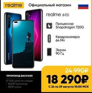 Смартфон realme 6 Pro 8/128 ГБ