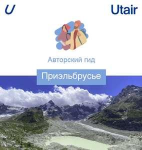Utair билеты в в Минеральные воды, Ставрополь и обратно