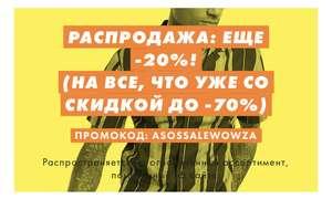 Скидка по промокоду -20% в ASOS