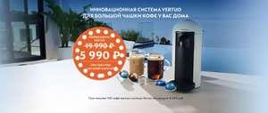 Капсульная кофемашина Nespresso VERTUO PLUS при покупке 180 капсул для кофе