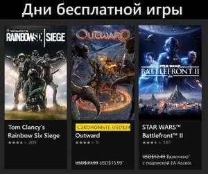 Xbox со статусом Gold бесплатные выходные (Tom Clancy's Rainbow Six Осада, Outward и Star Wars: Battlefront II)