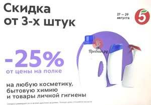 Скидка 25% на всю косметику, бытовую химию и товары личной гигиены (при покупке от 3шт)