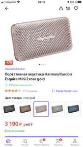 Портативная акустика Harman Kardon Esquire Mini 2
