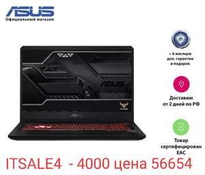 Ноутбук ASUS TUF 17.3'/ R5 3550H/16Gb/GTX 1650 4Gb/256+1000Gb/Без ОС