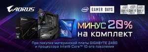 Скидка 20% на связку Процессор Intel 10го поколения + мат.плата Gigabyte в ДНС