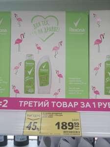 Набор Rexona дезодорант-спрей + гель для душа, при покупке двух штук